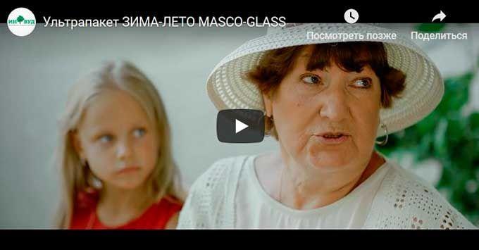 Ультрапакет ЗИМА-ЛЕТО MASCO-GLASS - главная