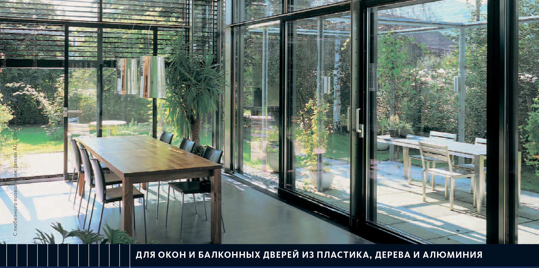 PSK портал для окон и балконных дверей из пластика, дерева или алюминия